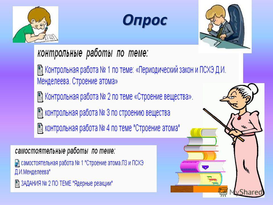Опрос пппп