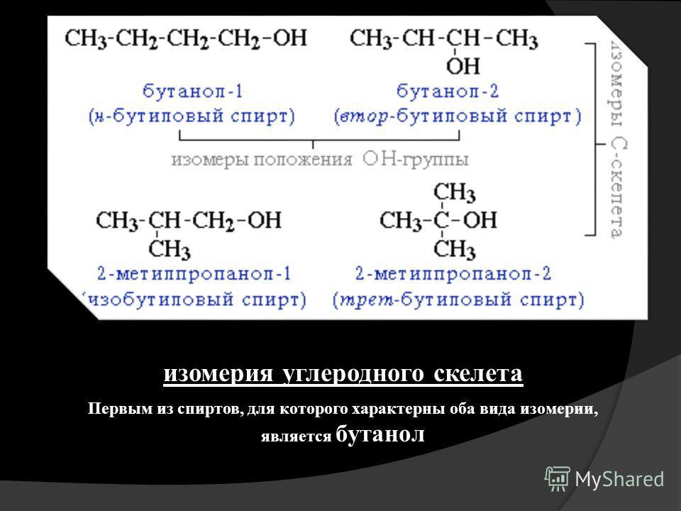 изомерия углеродного скелета Первым из спиртов, для которого характерны оба вида изомерии, является бутанол