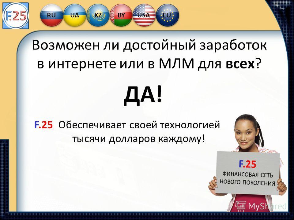 F.25 Обеспечивает своей технологией тысячи долларов каждому! Возможен ли достойный заработок в интернете или в МЛМ для всех? ДА! RUUAKZBYUSAEU