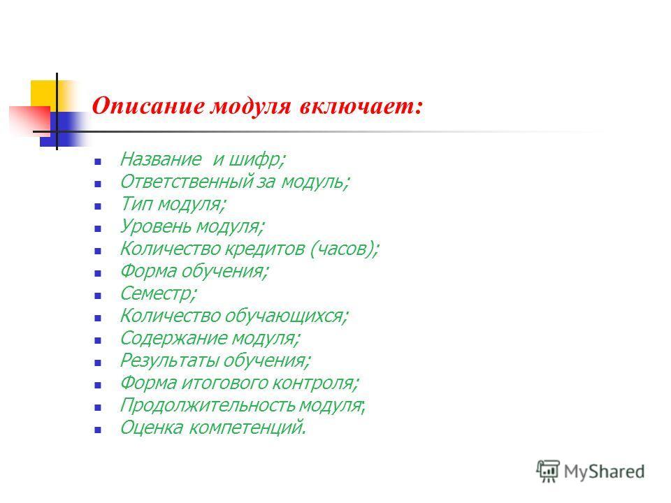 Описание модуля включает: Название и шифр; Ответственный за модуль; Тип модуля; Уровень модуля; Количество кредитов (часов); Форма обучения; Семестр; Количество обучающихся; Содержание модуля; Результаты обучения; Форма итогового контроля; Продолжите