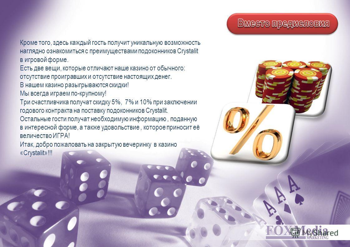Кроме того, здесь каждый гость получит уникальную возможность наглядно ознакомиться с преимуществами подоконников Crystalit в игровой форме. Есть две вещи, которые отличают наше казино от обычного: отсутствие проигравших и отсутствие настоящих денег.