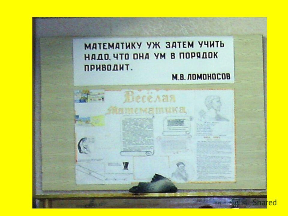 Кто из них сказал: «Математику уже затем учить надо, что она ум в порядок приводит! »? Н.И.ЛобачевскийРене Декарт
