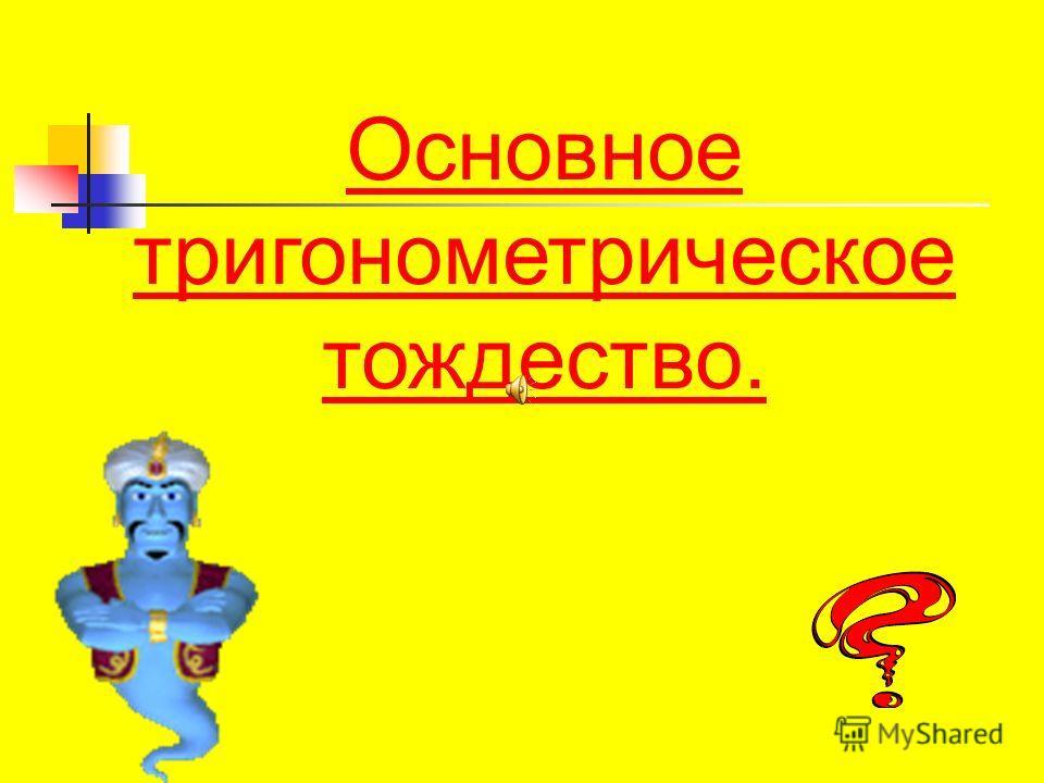 Формулы тригонометрии Формулы и теоремы по геометрии Линии и фигуры Уравнения 78 9 1011 78910 11 7 8 9 1011 7891011 Финальный тур 2 ТУР