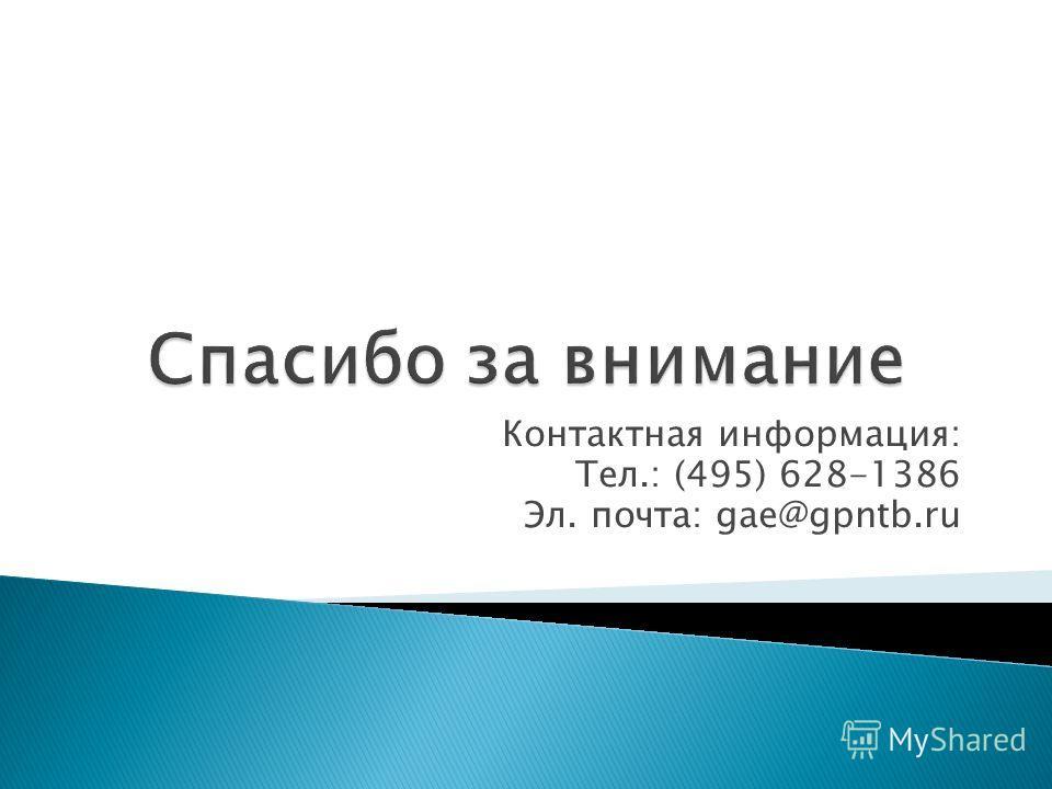 Контактная информация: Тел.: (495) 628-1386 Эл. почта: gae@gpntb.ru