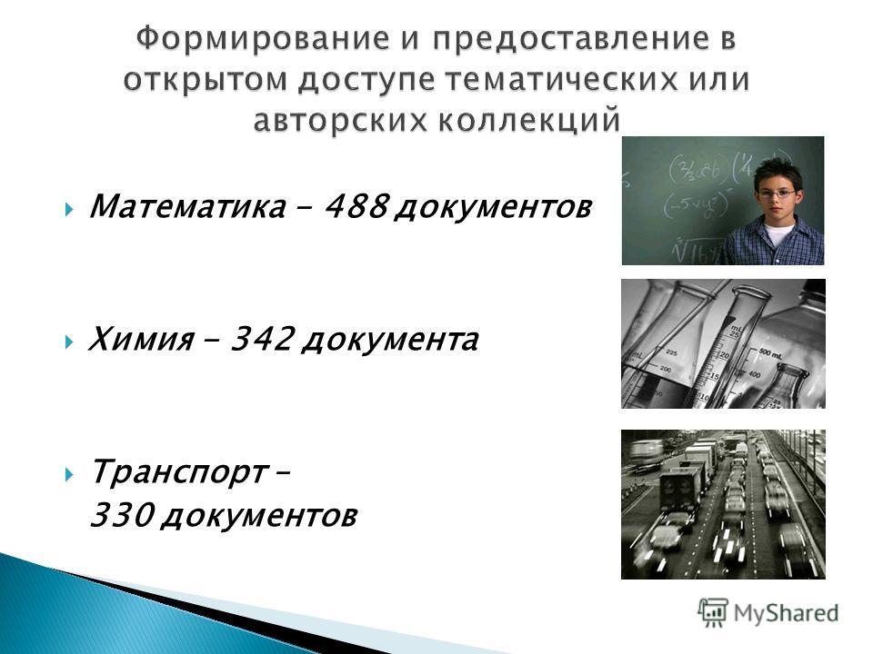 Математика - 488 документов Химия - 342 документа Транспорт – 330 документов