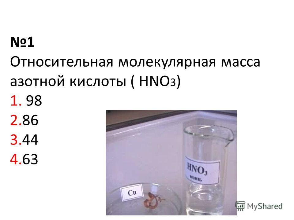 1 Относительная молекулярная масса азотной кислоты ( HNO 3 ) 1. 98 2.86 3.44 4.63