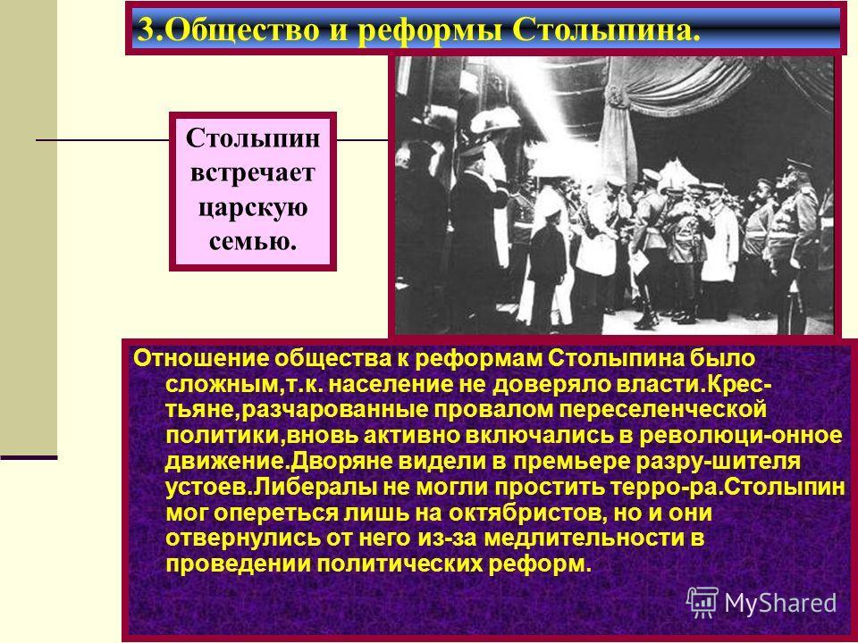 Отношение общества к реформам Столыпина было сложным,т.к. население не доверяло власти.Крес- тьяне,разчарованные провалом переселенческой политики,вновь активно включались в революци-онное движение.Дворяне видели в премьере разру-шителя устоев.Либера