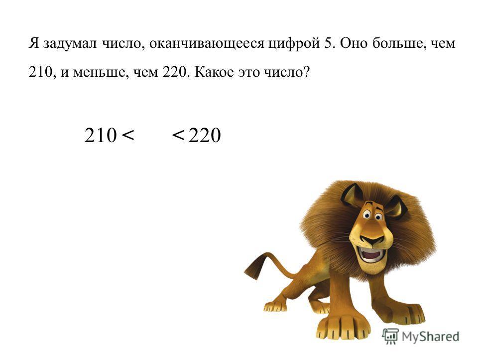 Я задумал число, оканчивающееся цифрой 5. Оно больше, чем 210, и меньше, чем 220. Какое это число? 210 < 215< 220