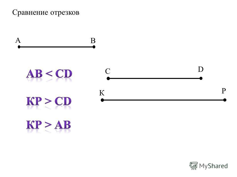 A B C D Сравнение отрезков К Р