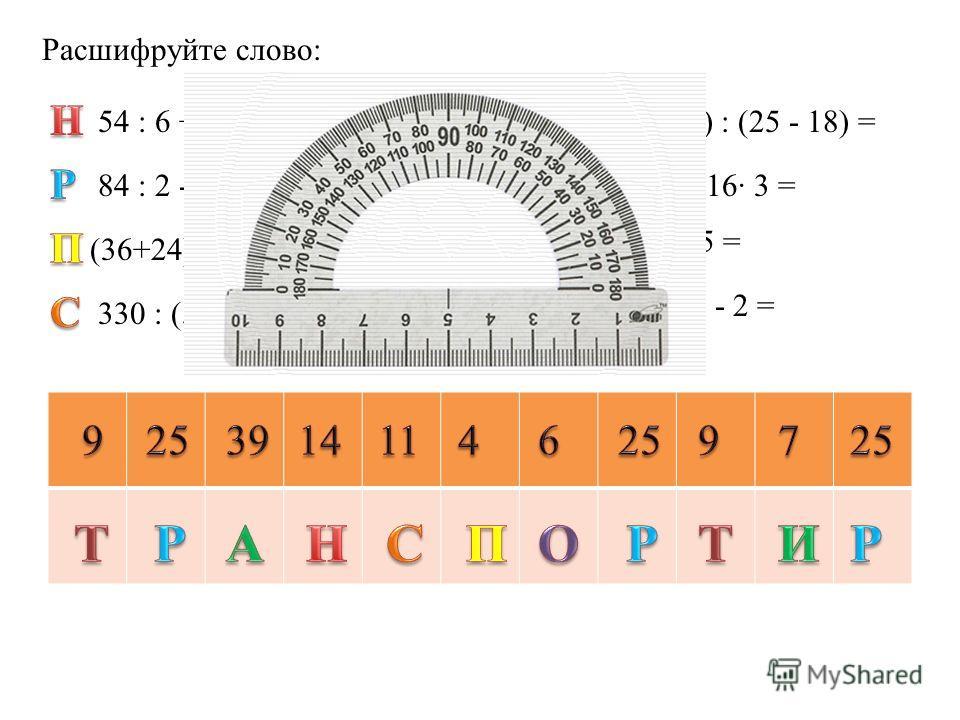 Расшифруйте слово: 54 : 6 + 35 : 7= 84 : 2 - 17= (36+24)· 2 : 30 = 330 : (57 – 9 · 3) = (16 + 33) : (25 - 18) = 18 · 3 – 16· 3 = 15 · 3 : 5 = 820 : 20 - 2 =