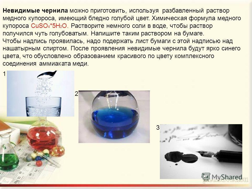 Как сделать 001 раствор медного купороса - OldKurgan.Ru