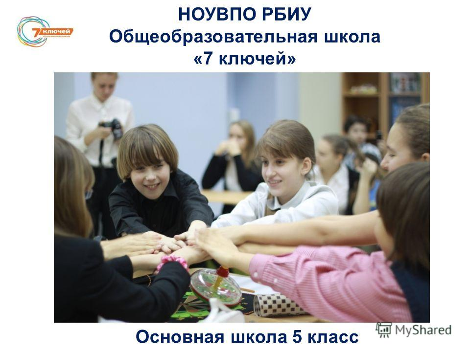 НОУВПО РБИУ Общеобразовательная школа «7 ключей» Основная школа 5 класс