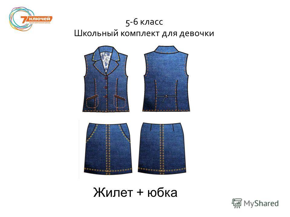 Жилет + юбка 5-6 класс Школьный комплект для девочки