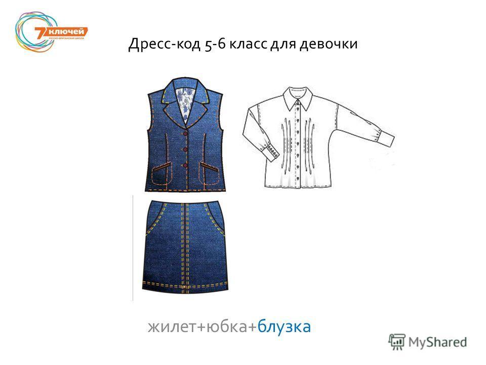 Дресс - код 5-6 класс для девочки жилет + юбка + блузка