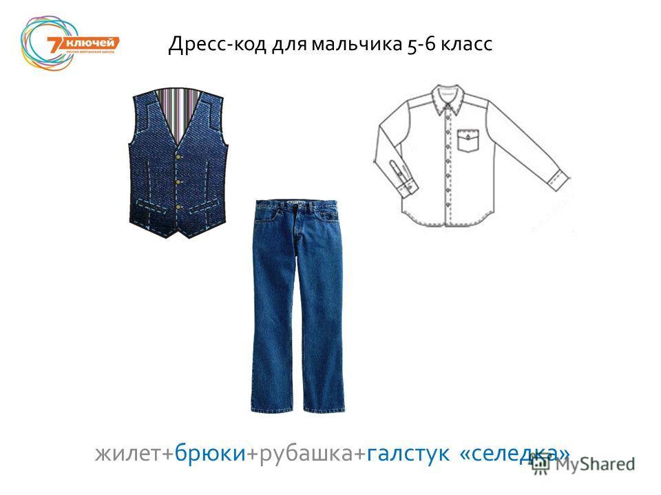 Дресс - код для мальчика 5-6 класс жилет + брюки + рубашка + галстук « селедка »