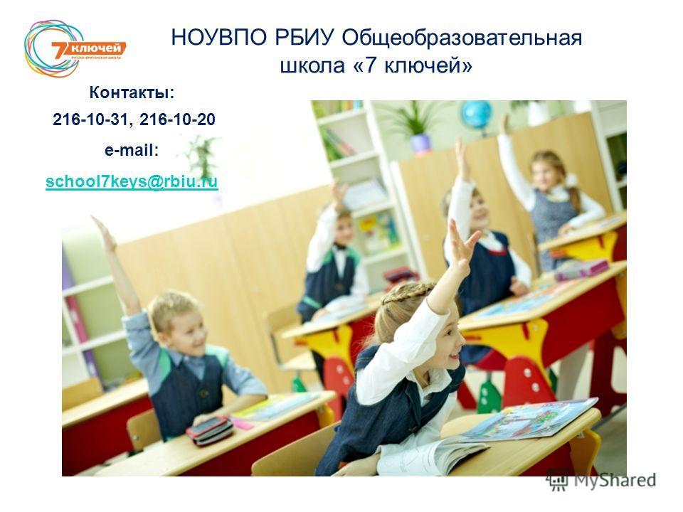 НОУВПО РБИУ Общеобразовательная школа «7 ключей» Контакты: 216-10-31, 216-10-20 e-mail: school7keys@rbiu.ru school7keys@rbiu.ru
