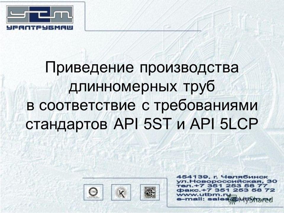 Приведение производства длинномерных труб в соответствие с требованиями стандартов API 5ST и API 5LCP