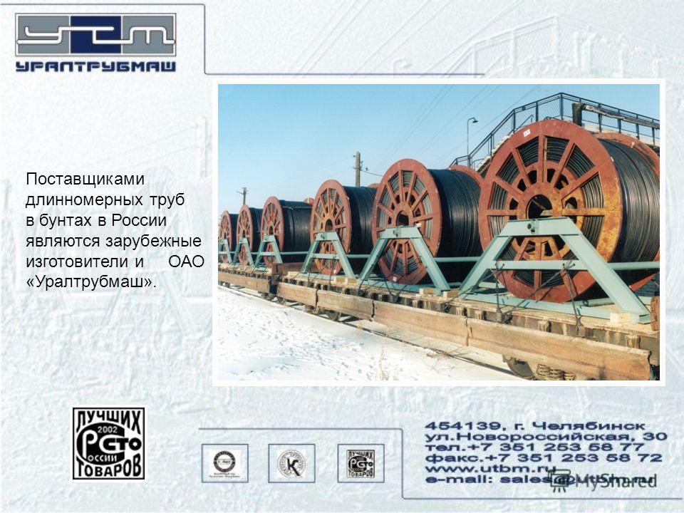 Поставщиками длинномерных труб в бунтах в России являются зарубежные изготовители и ОАО «Уралтрубмаш».