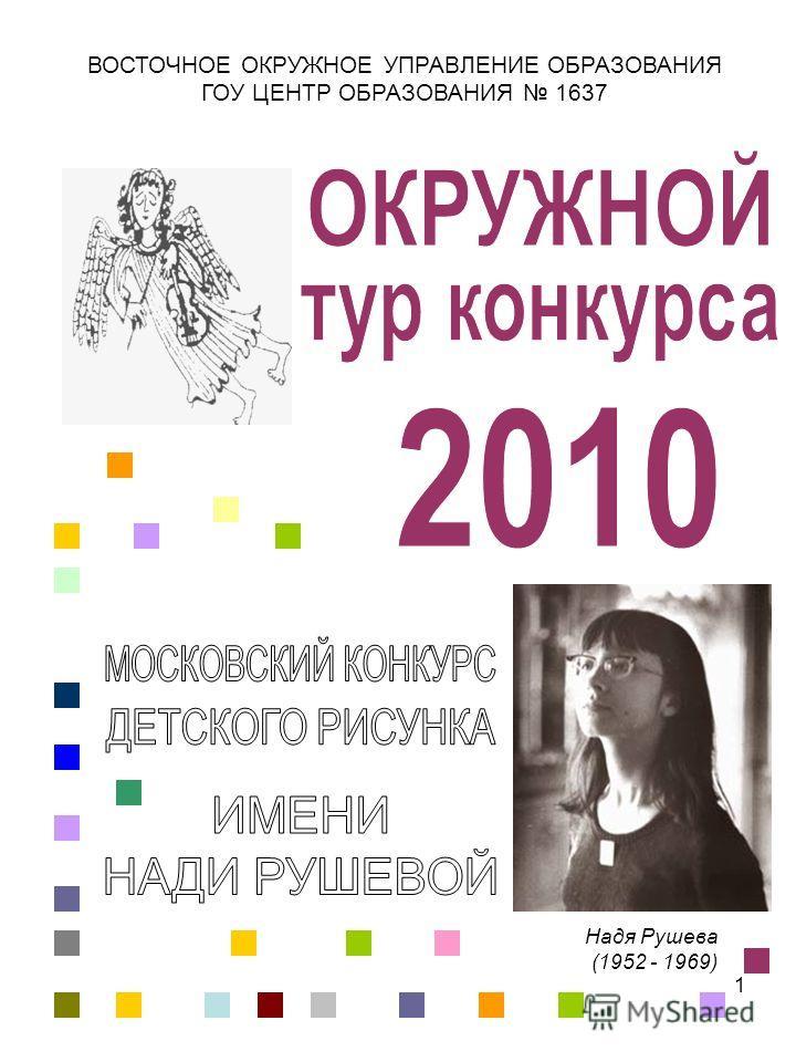 1 ВОСТОЧНОЕ ОКРУЖНОЕ УПРАВЛЕНИЕ ОБРАЗОВАНИЯ ГОУ ЦЕНТР ОБРАЗОВАНИЯ 1637 Надя Рушева (1952 - 1969)