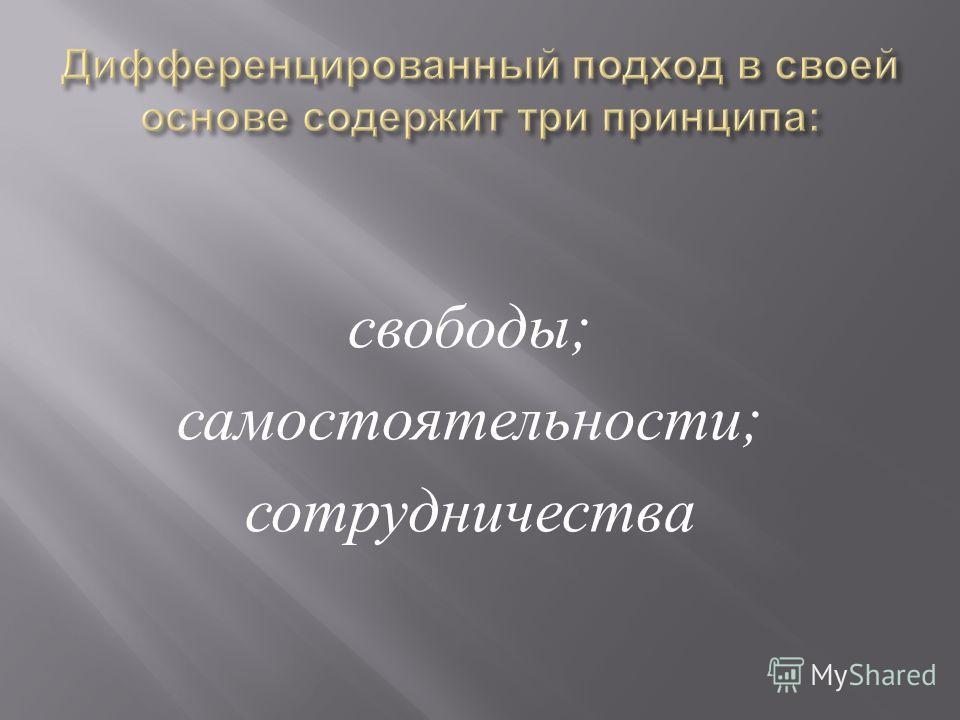 свободы ; самостоятельности ; сотрудничества