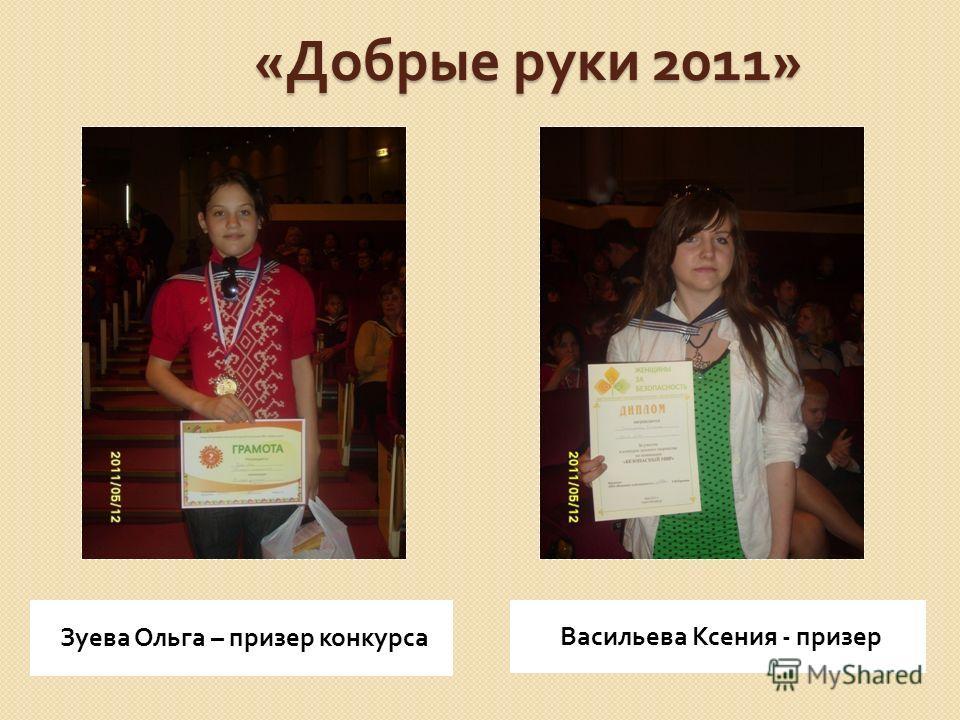 « Добрые руки 2011» Зуева Ольга – призер конкурса Васильева Ксения - призер