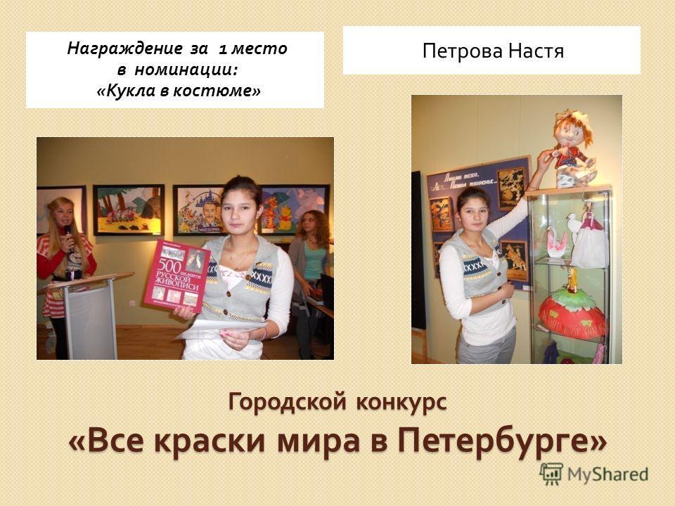 Городской конкурс « Все краски мира в Петербурге » Награждение за 1 место в номинации : « Кукла в костюме » Петрова Настя