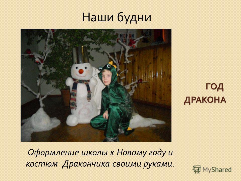 ГОД ДРАКОНА ГОД ДРАКОНА Оформление школы к Новому году и костюм Дракончика своими руками. Наши будни