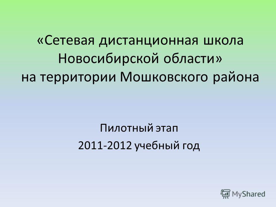 «Сетевая дистанционная школа Новосибирской области» на территории Мошковского района Пилотный этап 2011-2012 учебный год