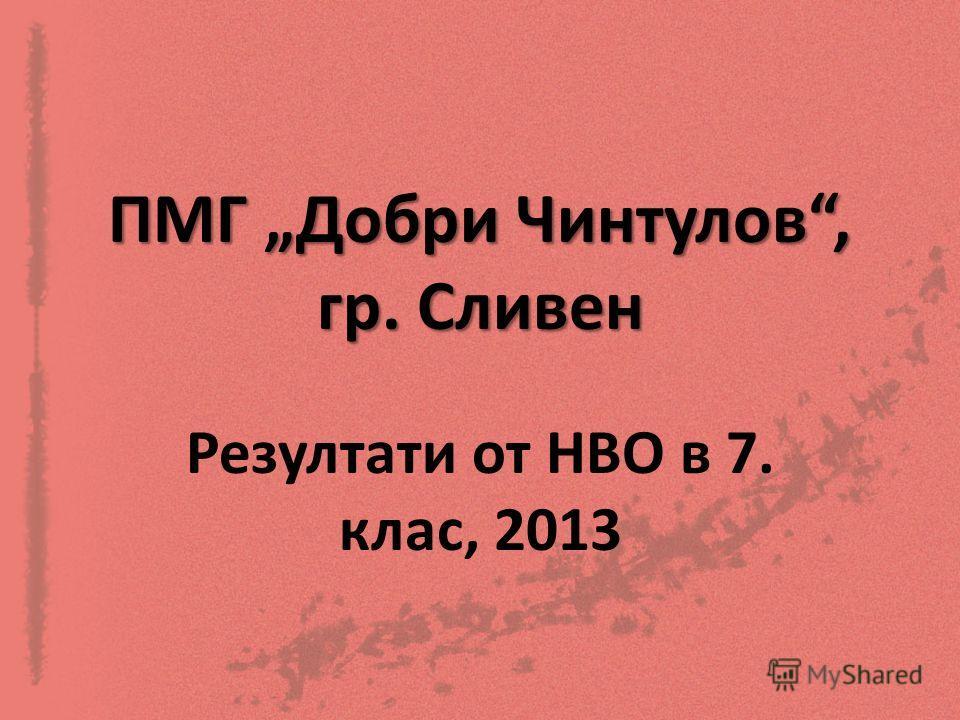 ПМГ Добри Чинтулов, гр. Сливен Резултати от НВО в 7. клас, 2013