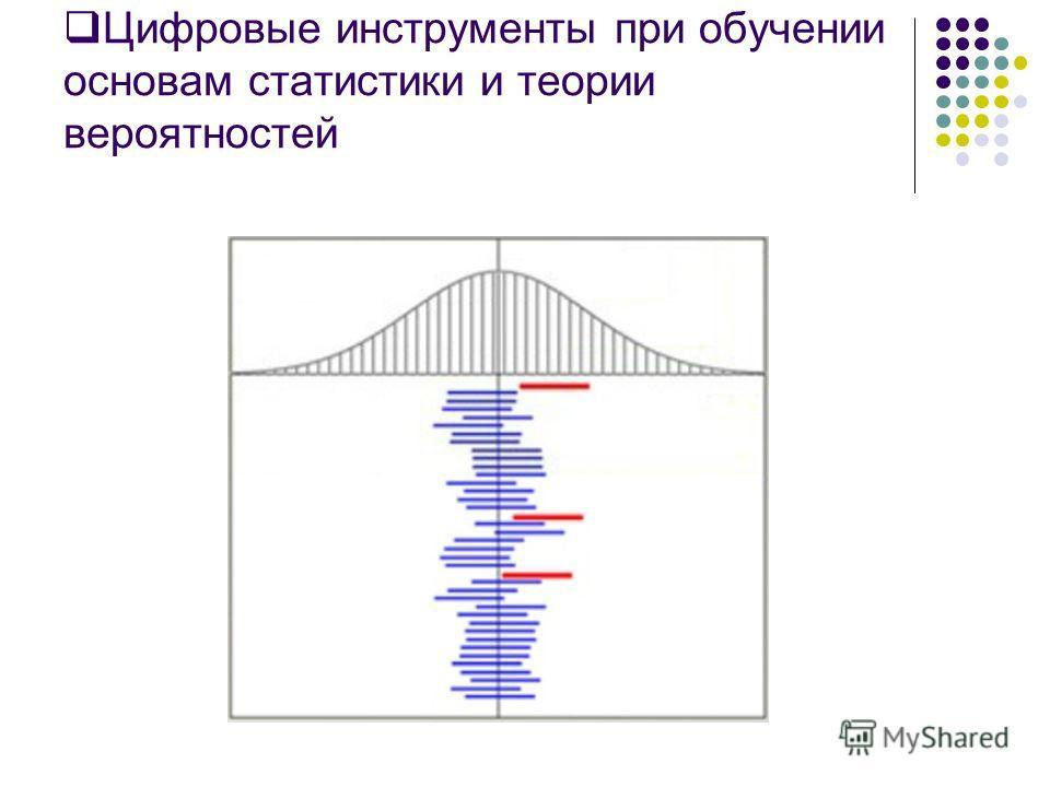 Цифровые инструменты при обучении основам статистики и теории вероятностей