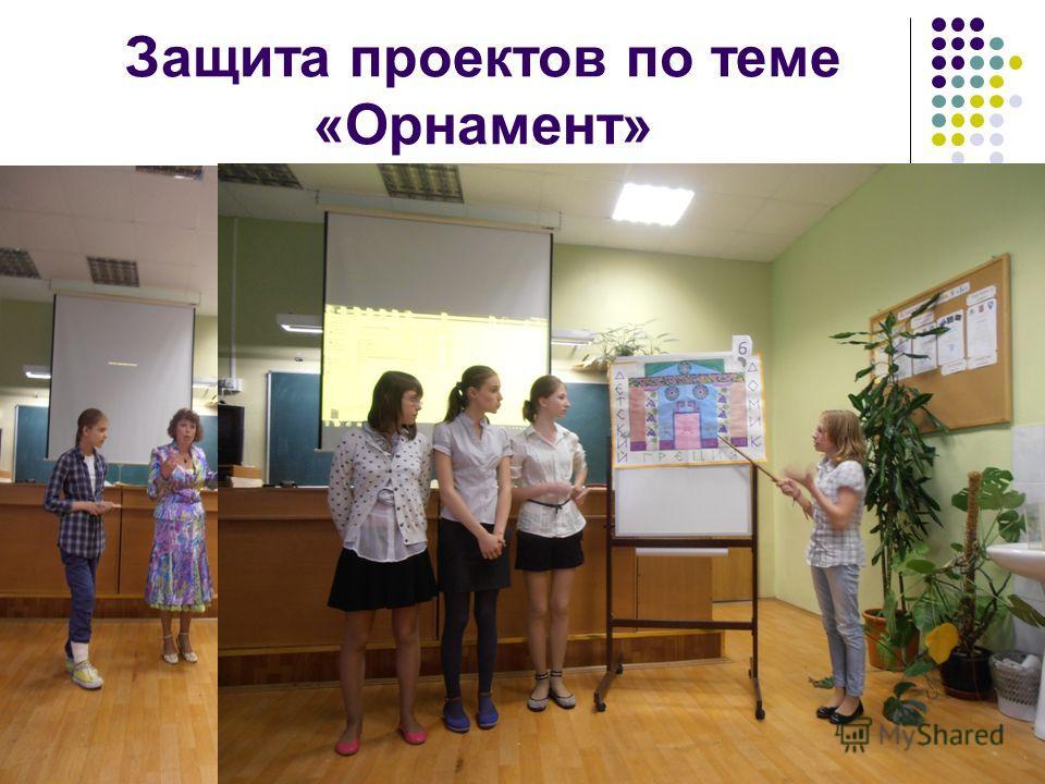 Защита проектов по теме «Орнамент»