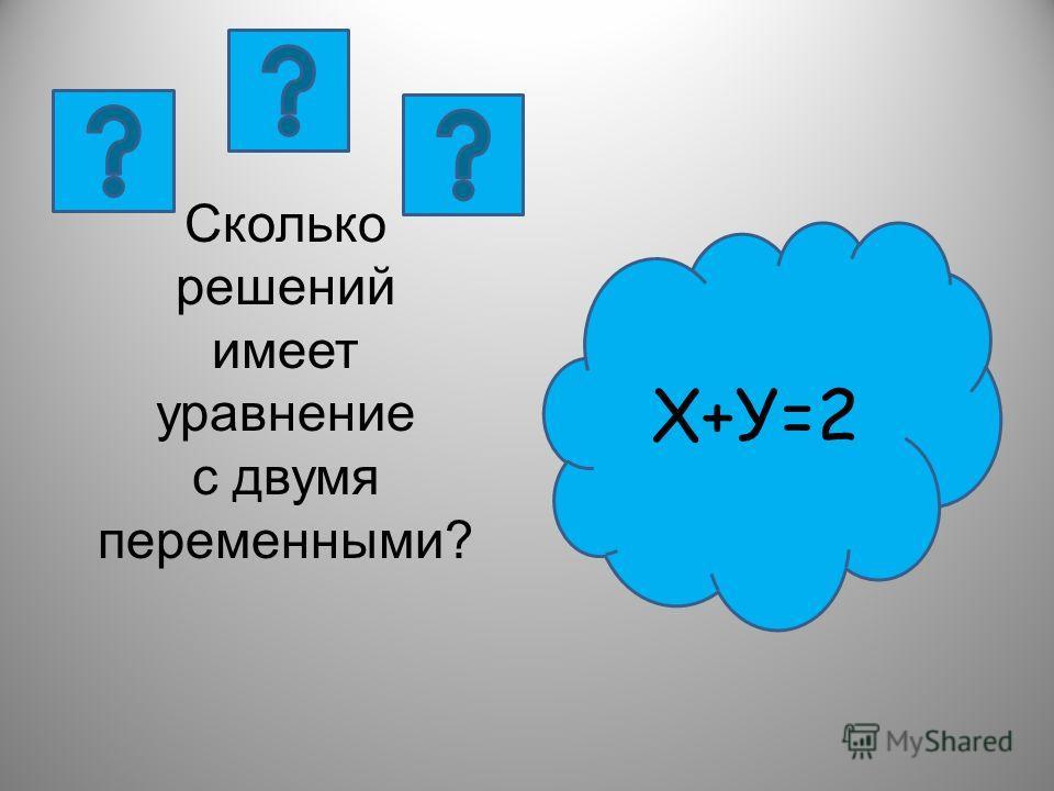 Сколько решений имеет уравнение с двумя переменными? Х+У=2