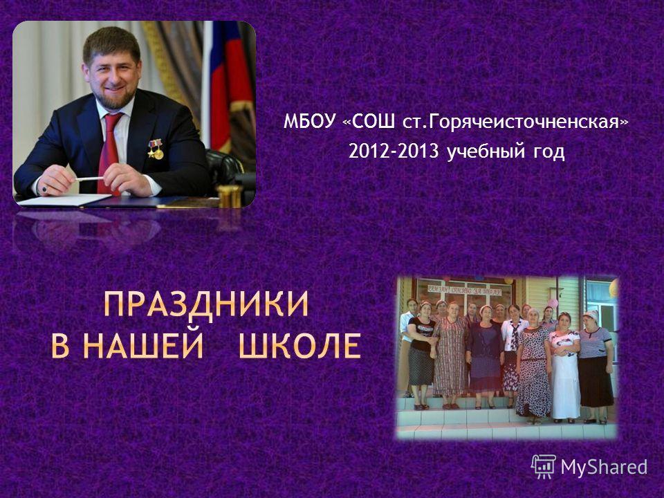 МБОУ «СОШ ст.Горячеисточненская» 2012-2013 учебный год