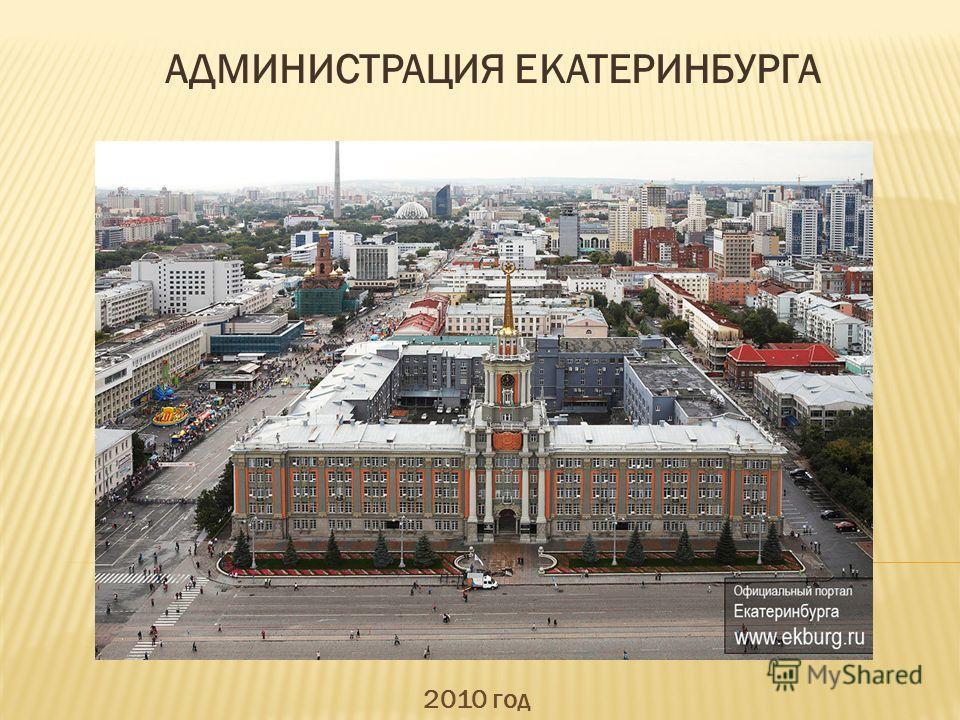 2010 год АДМИНИСТРАЦИЯ ЕКАТЕРИНБУРГА