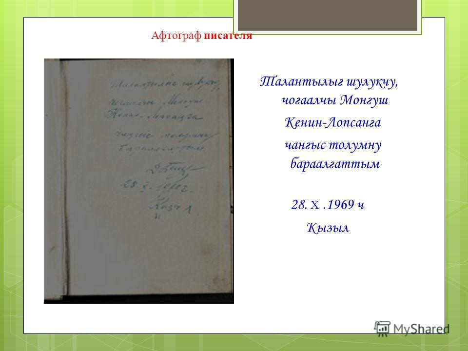 Талантылыг шулукчу, чогаалчы Монгуш Кенин-Лопсанга чангыс толумну бараалгаттым 28. X.1969 ч Кызыл Афтограф писателя