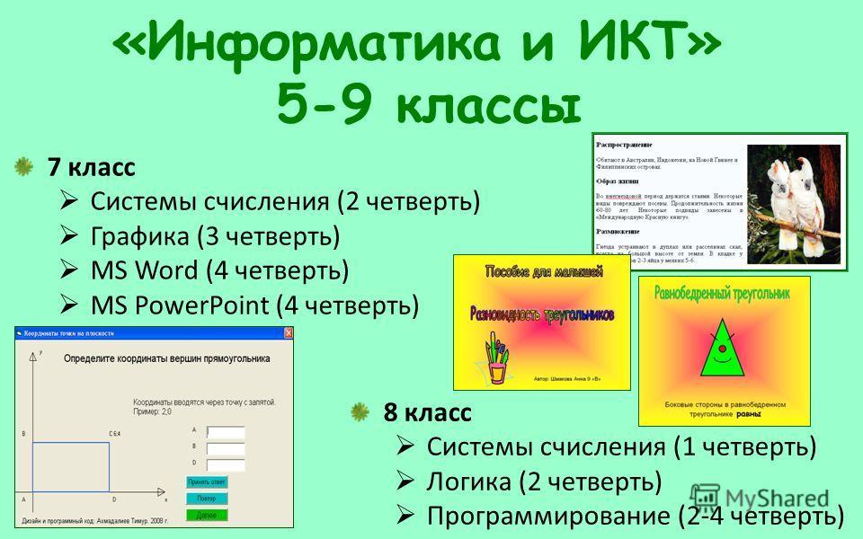 «Информатика и ИКТ» 5-9 классы 7 класс Системы счисления (2 четверть) Графика (3 четверть) MS Word (4 четверть) MS PowerPoint (4 четверть) 8 класс Системы счисления (1 четверть) Логика (2 четверть) Программирование (2-4 четверть)
