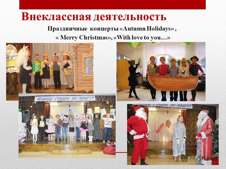 Внеклассная деятельность Праздничные концерты «Autumn Holidays», « Merry Christmas», «With love to you…»