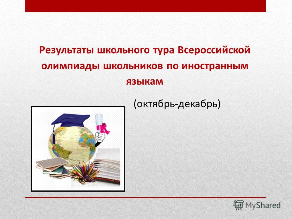 Результаты школьного тура Всероссийской олимпиады школьников по иностранным языкам (октябрь-декабрь)
