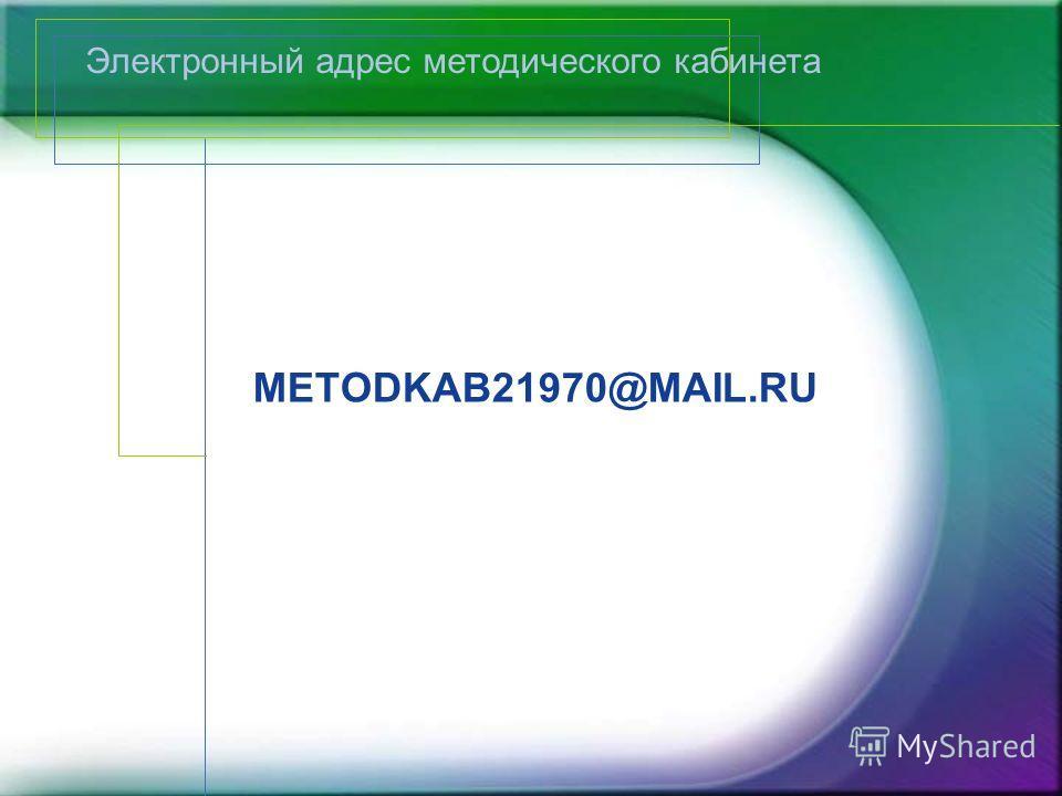 METODKAB21970@MAIL.RU Электронный адрес методического кабинета