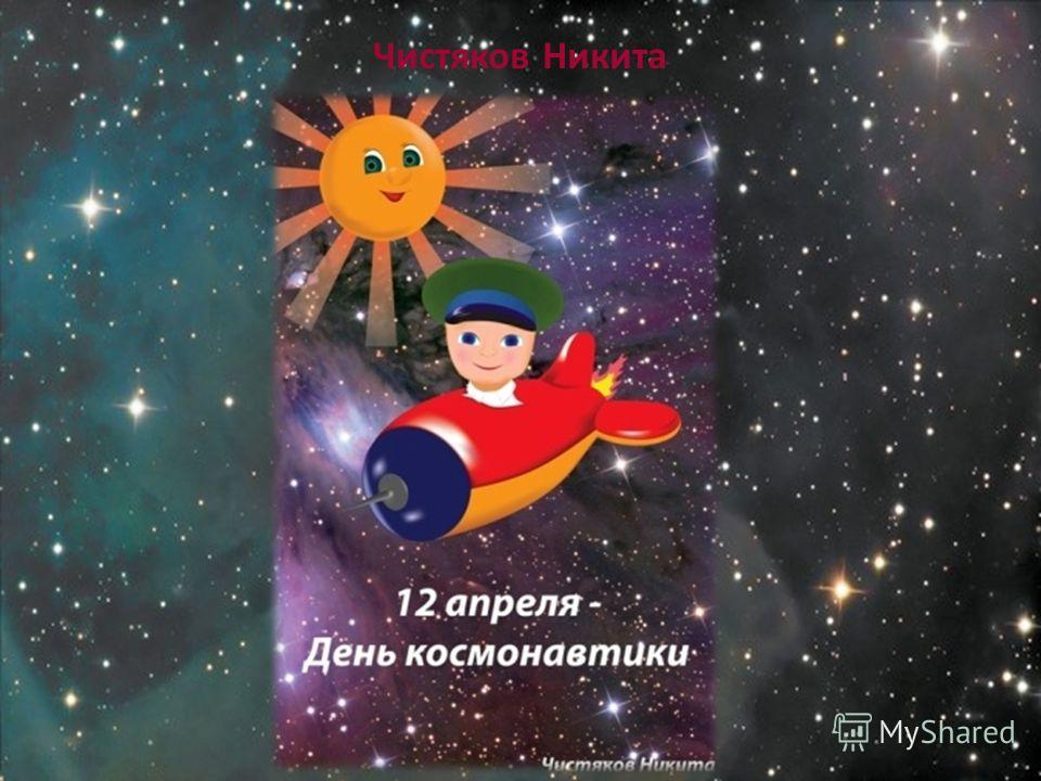 Чистяков Никита