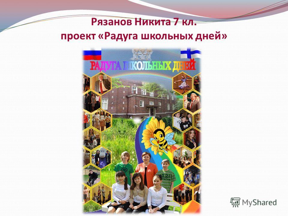 Рязанов Никита 7 кл. проект «Радуга школьных дней»