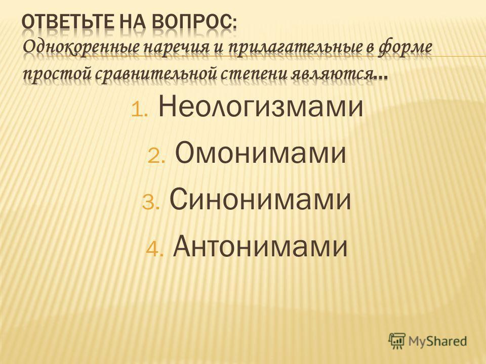 1. Неологизмами 2. Омонимами 3. Синонимами 4. Антонимами