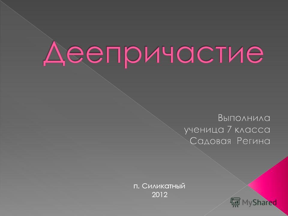п. Силикатный 2012