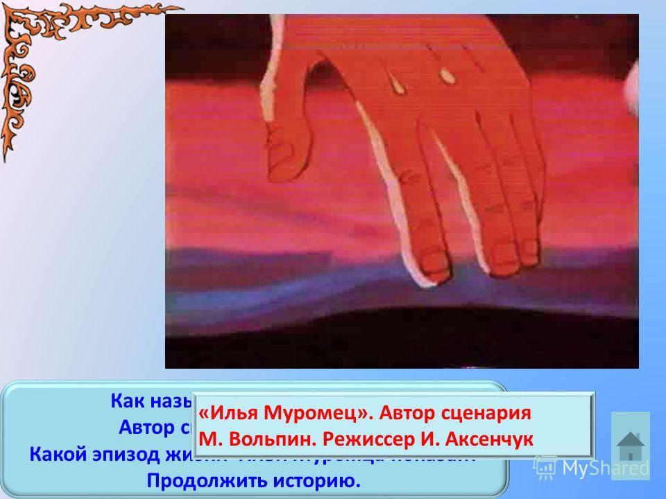 Никита Богданов Продолжи название картины « Сказитель былин…». Кто автор картины? Сказитель былин ________________________» Художник Василий Паленов.
