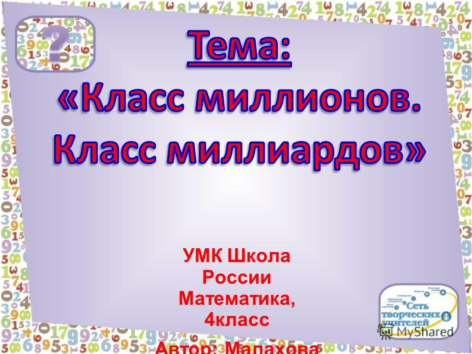 УМК Школа России Математика, 4класс Автор: Малахова Т.С.