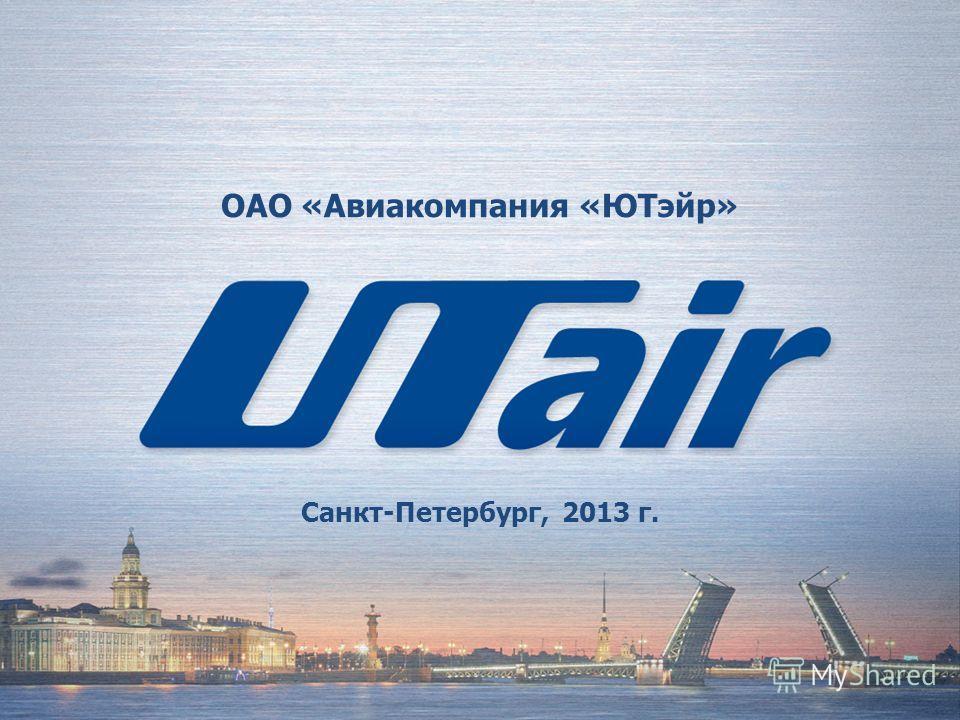 ОАО «Авиакомпания «ЮТэйр» Санкт-Петербург, 2013 г.