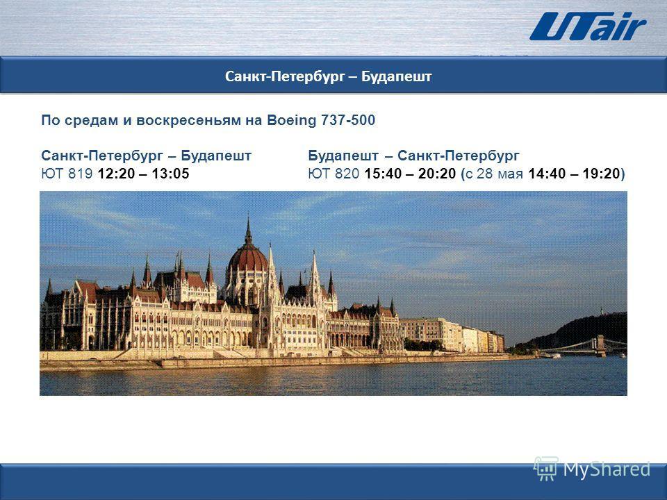Санкт-Петербург – Будапешт По средам и воскресеньям на Boeing 737-500 Санкт-Петербург – Будапешт Будапешт – Санкт-Петербург ЮТ 819 12:20 – 13:05 ЮТ 820 15:40 – 20:20 (с 28 мая 14:40 – 19:20)