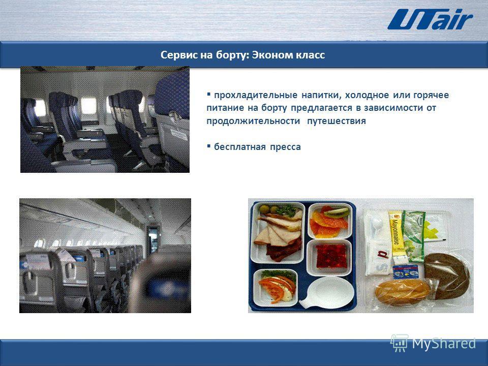 Заголовок прохладительные напитки, холодное или горячее питание на борту предлагается в зависимости от продолжительности путешествия бесплатная пресса Сервис на борту: Эконом класс
