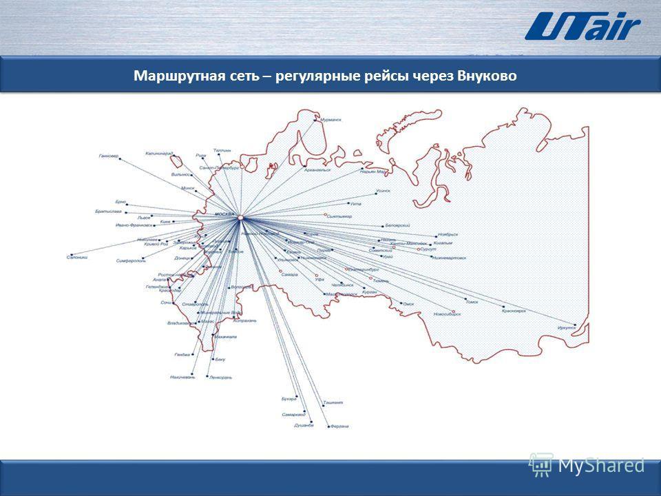 Маршрутная сеть – регулярные рейсы через Внуково
