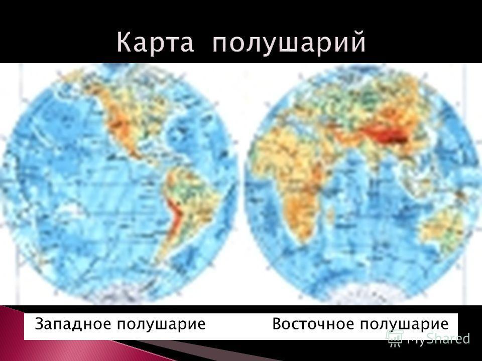 Западное полушарие Восточное полушарие